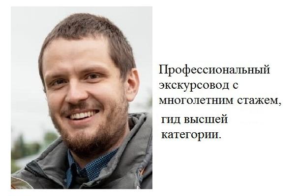 Экскурсовод Михаил